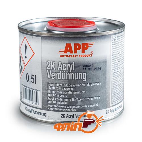APP 030095 Акриловый растворитель 2K Acryl Verdunnung 0,5л фото